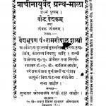Bauddha Vaidyakam  Tathaa Jiivak Jiivanam by रामगोपाल शर्मा - Ramgopal Sharma