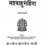 Bhadrabahu Sanhita by डॉ नेमिचंद्र शास्त्री - Dr. Nemichandra Shastri