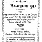 Bhagwan Mahaveer Aur Mahatma Buddha by कामता प्रसाद जैन - Kamta Prasad Jain