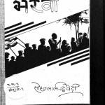 Bhairavi by पं. सोहनलाल द्विवेदी - Pt. Sohanlal Dwivedi