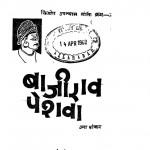Bhaji Rao Peshwa by उमाशंकर - Umashankar