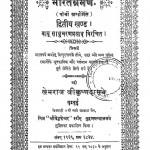 Bharat Bhraman Vol 2 by साधु चरण प्रसाद - Sadhu Charan Prasad