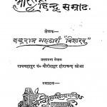Bharat Ka Hindu Samart by चन्द्रराज भंडारी विशारद - Chandraraj Bhandari Visharad