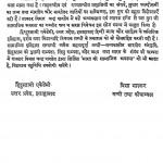 Bharat Varsh Ka Samajik Itihas by डॉ. विमलचन्द्र पाण्डेय - Dr. Vimalchandra Pandeyविद्या भास्कर - Vidya Bhaskar