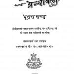 Bharatendu Granthavali khand - 2 by ब्रजरत्न दस - Brajratna Dasभारतेन्दु हरिचन्द्र - Bharatendru Harichandra