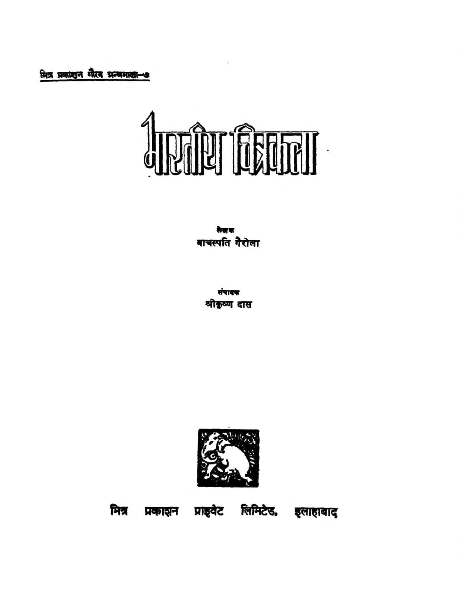 Bharatiya Chitrakala  by वाचस्पति गैरोला - Vachaspati Gairola