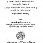 Bharatiya Darshana Ki Rupa Rekha by आचार्य बलदेव उपाध्याय - Aacharya Baldeva Upadhyay