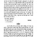 Bharatiya Itihas Ka Unmilan by जयचन्द्र विद्यालंकार - Jaychandra Vidhyalnkar