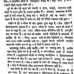 Bharatiya Sanskriti by प्रो. शिवदत्त ज्ञानी - Pro. Shivdatt Gyani