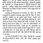 Bhartendu Ki Vichar Dhara by डॉ लक्ष्मीसागर वार्ष्णेय - Dr. Lakshisagar Varshney