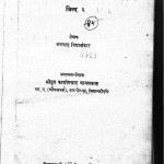 Bhartiy Itihas Ki Rooprekha by जयचन्द्र विद्यालंकार - Jaychandra Vidhyalnkar
