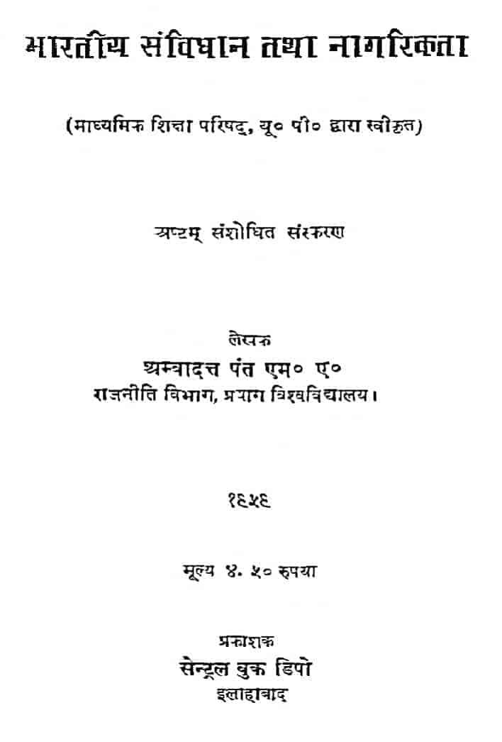 Book Image : भारतीय संविधान तथा नागरिकता  - Bhartiya Sanvidhan Tatha Nagrikta