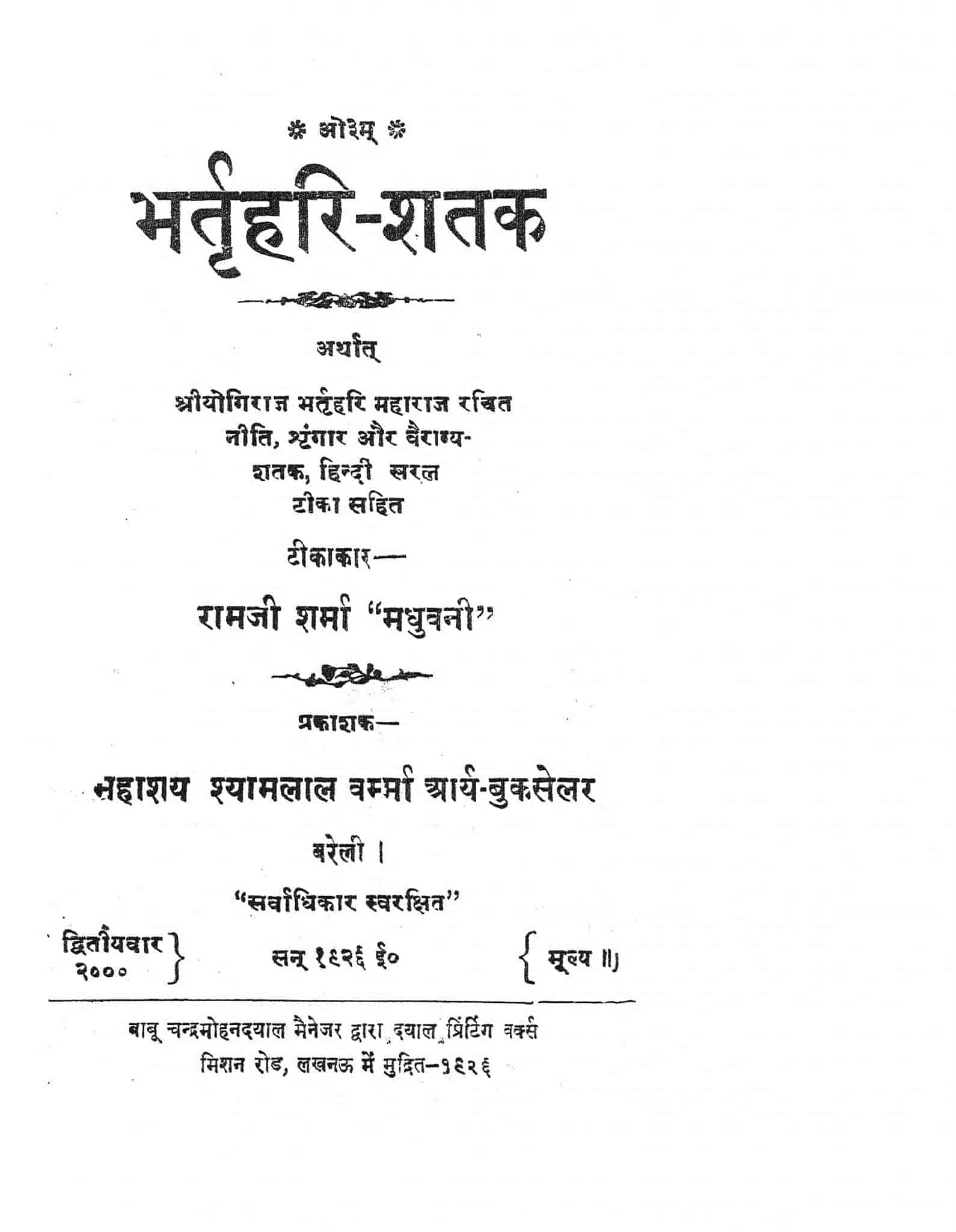 Book Image : भर्तृहरि - शतक - Bhartrihari Shatak