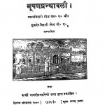 Bhushan Granthawali by श्यामबिहारी मिश्र - Shyambihari Mishra