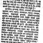 Bihari Satsai by बिहारीलाल - Biharilal