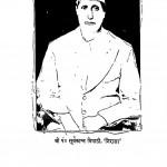 Billesur Bakriha   by सूर्यकांत त्रिपाठी 'निराला' - Surykant Tripathi Nirala