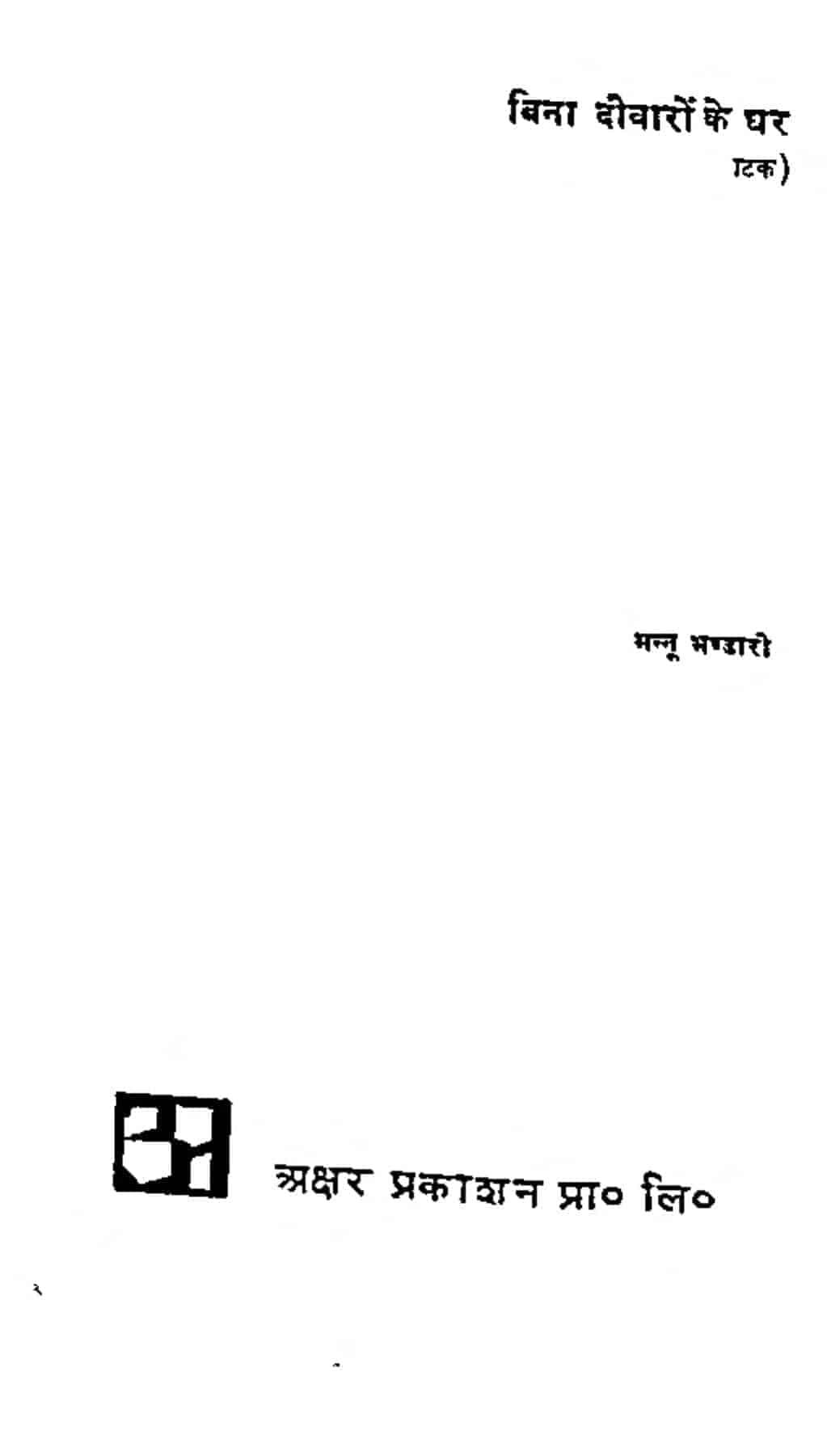 Book Image : बिना दीवारों के घर - Bina Deevaro Ke Ghar