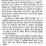 Bodh Purav Ka Bhartiya Itihas by शुकदेव बिहारी मिश्र - Shukdev Bihari Mishraश्यामबिहारी मिश्र - Shyambihari Mishra