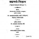 Brahmacharya - Vigyan by जगत्नारायण देव शर्मा - Jagatnarayan Dev Sharmaलक्ष्मण नारायण गर्दे - Lakshman Narayan Garde