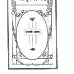Brahmasutra Bhashya  vol-i by श्री शंकराचार्य - Shri Shankaracharya