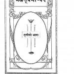 Brahmasutra Bhashya  vol-iii by श्री शंकराचार्य - Shri Shankaracharya