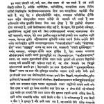 Brahmasutra by रघुवंश - Raghuvanshहरिप्रसाद भगीरथ - Hariprasad Bhagirath