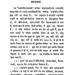 Brajnidhi Granthavali by हरिनारायण - Harinarayan