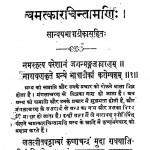 chamatkarachintamani by मदन मोहन - Madan Mohan