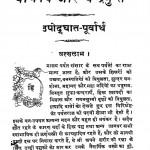 Chanaykya And Chandraguta by लक्ष्मीधर वाजपेयी - Laxmidhar Vajpeyi