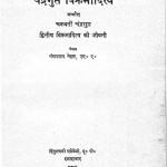 Chandragupta Vikramaditya Second by गंगाप्रसाद मेहता