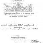 Charak Chikitsank by आचार्य रघुवीरप्रसाद त्रिवेदी - Acharya Raghuvir Prasad Trivediवैद्य देवीशरण गर्ग - Vaidh Devisharan Garag