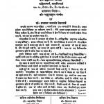 Charak Sahinta by ब्रह्मानन्द त्रिपाठी - Brahmanand Tripathi