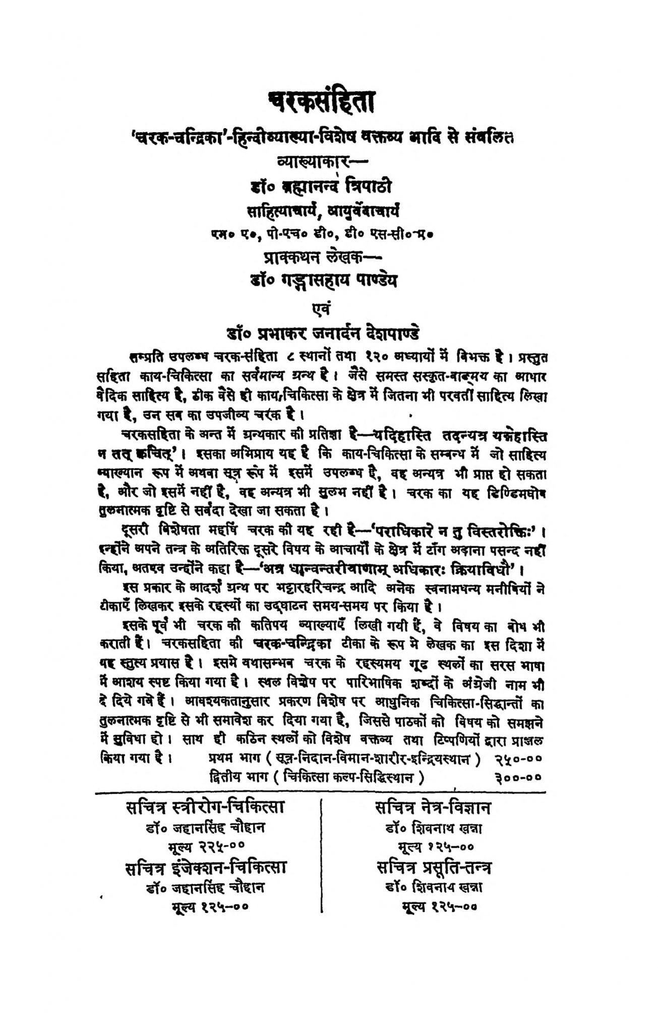 Book Image : चरक सहिंता - Charak Samhita