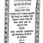 Chhandogyopanishd by रायबहादुर बाबू जालिमसिंह - Rai Bahadur Babu Zalim Singh