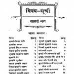 Chikitsa - Chandrodaya vol - 7 by हरिदास - Haridas