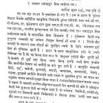 Chikitsa Padati Part-II by कृष्णदयाल जी - Krishadayal ji