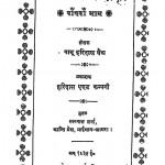 Chikitsa-chandroday Vol - 5 by बाबू हरिदास वैध - Babu Haridas Vaidhya