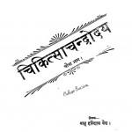 Chikitsachandrodaya Bhag 4 by बाबू हरिदास वैध - Babu Haridas Vaidhya