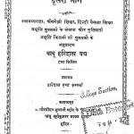Chikitsachandrodaya Vol - 2 by बाबू हरिदास वैध - Babu Haridas Vaidhya