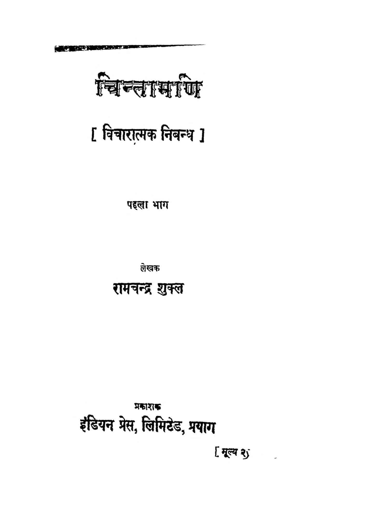 Book Image : चिन्तामणि भाग 1 - Chintamani bhag - I