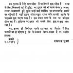 Chintamani by रामचंद्र शुक्ल - Ramchandra Shukla