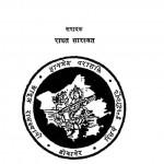 Dalpat Vilas by रावत सारस्वत - Ravat Sarasvat