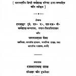 Dhan Ki Utpatti by पं दयाशंकर दुबे - Pt. Dyashankar Dubeभगवानदास केला - Bhagwandas Kela