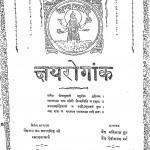 Dhanvantari Bhag-20 by वैद्य देवीशरण गर्ग - Vaidh Devisharan Garagवैद्य बांकेलाल गुप्त - Vaidya Bankelal Gupta