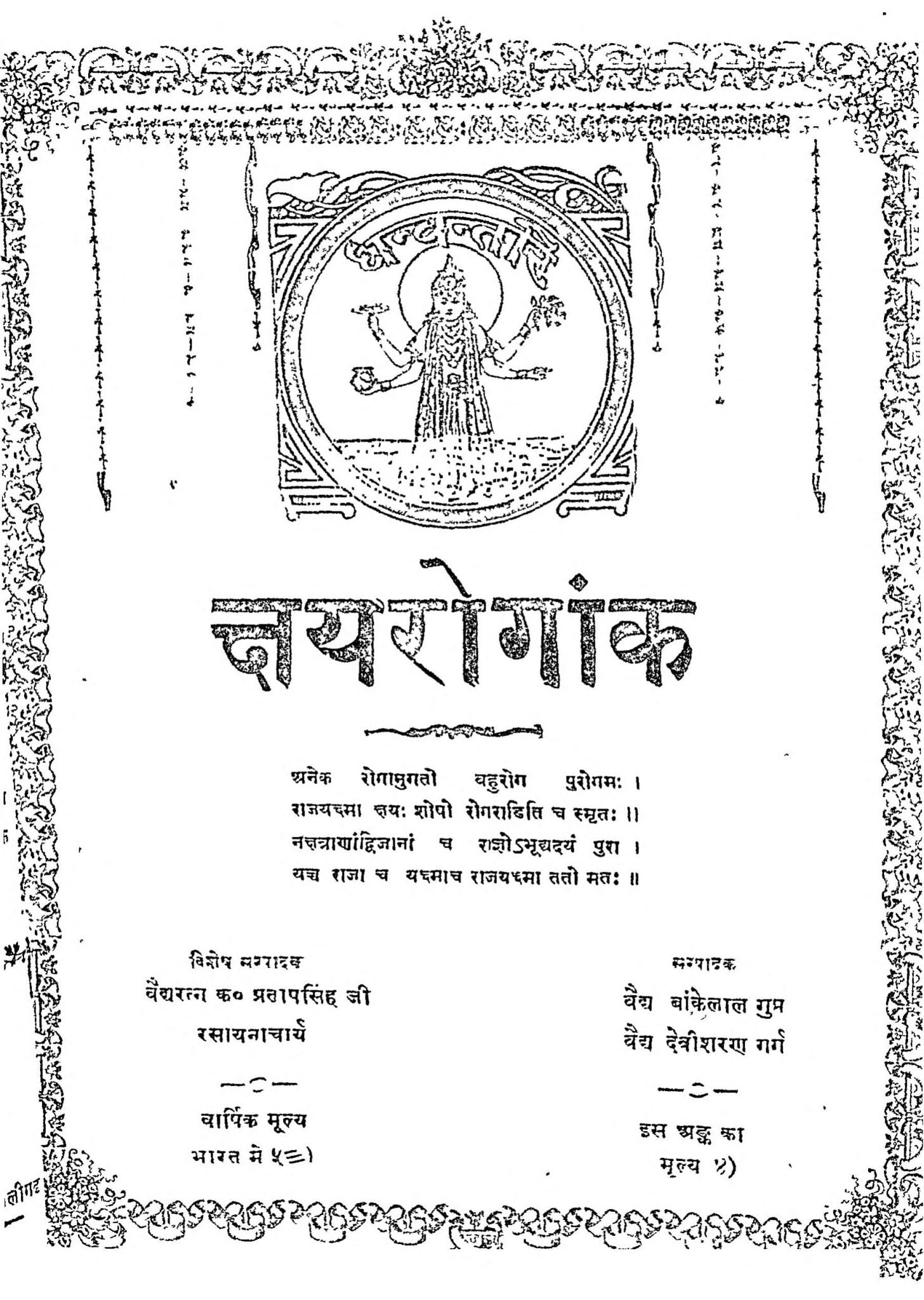Book Image : धन्वन्तरि भाग 20  - Dhanvantari Bhag-20