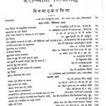 Dhanvantri Jaravyadhi by डॉ शिवकुमार व्यास - Dr. Shiv Kumar Vyasदाऊदयाल गर्ग - Daudayal Garg