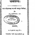 Dharmtatao by बाबू महवीरप्रसाद - Babu Mahavirprasad