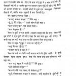 Dharti Mera Ghar by रांगेय राघव - Rangeya Raghav