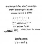 Dhvanyaloka by रामसागर त्रिपाठी - Ramsagar Tripathi