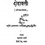 Dohavali tulsi Das Ji Ki by चतुर्वेदी द्वारका प्रसाद शर्मा - Chaturvedi Dwaraka Prasad Sharma